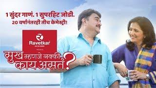 Mala Sanga Sukh Mhanje… presented by Ravetkar Group | Prashant Damle | Kavita Medhekar