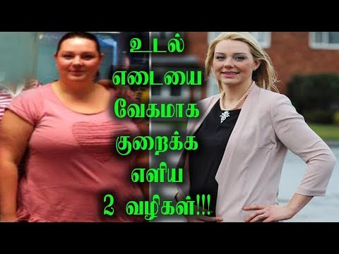 Easy tips to reduce weight within a week |Health & Beauty tips|Tamil News|