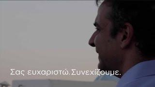 Ένας χρόνος #metonKyriako