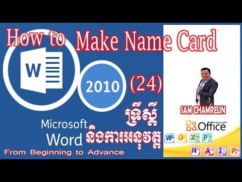 Ms Word 2010  How to Make Name Card In Word
