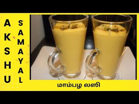 மாம்பழ லஸி - தமிழ் / Mango Lassi - Tamil