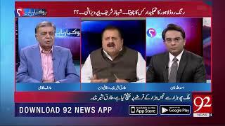 PML Q leader Tariq bashir cheema badly exposed shehbaz sharif | 18 Oct 2018 | 92NewsHD