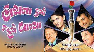 HAATH NA KARYA HAIYEE VAAGYA | Best Suspense Gujarati Drama | Mukesh Rawal, Vipul Vithlani