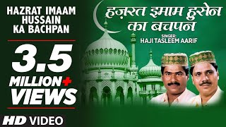 Hazrat Imaam Hussain Ka Bachpan Full (HD) Songs || Hazi Taslim Aarif Khan || T-Series Islamic Music