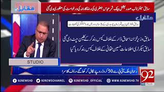 How Qamar Zaman Chaudhry support corrupt ministers? explained by Rauf Klasra  | 9 August 2018 |