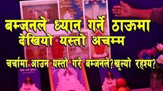बम्जनको चर्चामा आउने खेल ? खुल्यो रहस्य ? Ram Bahadur  Bamjan बसेको ठाँउ सम्म पुग्दा यस्तो अचम्म?