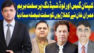 Dunya Kamran Khan Kay Sath | 9 January 2019 | Dunya News