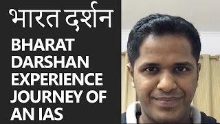 Bharat Darshan Experience: Journey of an IAS (Pulkit Garg - Live from LBSNAA)