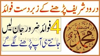 darood sharif se ilaj Videos - 9tube tv