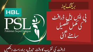 PSL 2020 Draft    All Details    How to Watch Live    Date and Time    PSL5