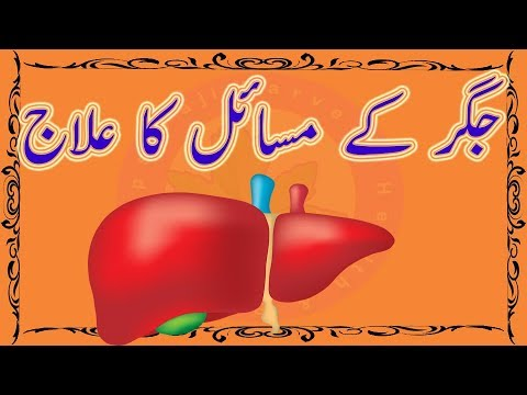 Liver Problem Home Treatment - Best Remedy For Liver Home Made No Side Effect Dasi Treatment