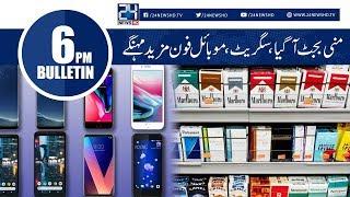 News Bulletin | 6:00 PM | 18 Sep 2018 | 24 news HD
