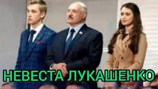 """""""Невеста для Сына или Отца?""""-Лукашенко всё время сопровождает Мисс-Беларусь - 2018."""