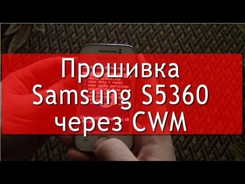Прошивка Samsung Galaxy Y S5360 через CWM