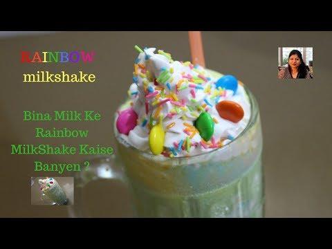 Bina Milk Ke Rainbow MilkShake Kaise Banyen ? kids birthday party special by somyaskitchen | DIY