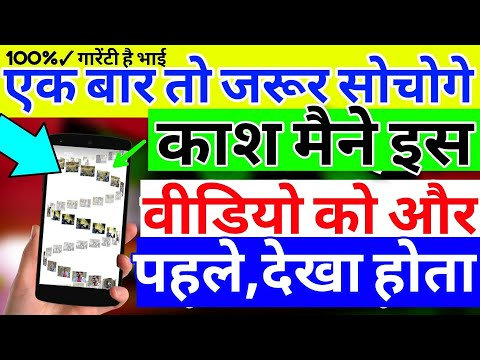 UNBELIEVABLE App With UNLIMITED Features || Really Shocking App || सच में, भाई गजब का ऐप