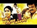 En Aasai Machan 1994 | Vijayakanth, Revathi, Murli, Ranjitha | Cinema Junction HD