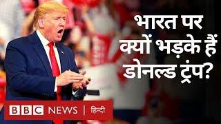 Donald Trump ने India की जिस गंदगी की बात की, उसका सच क्या है? (BBC Hindi)