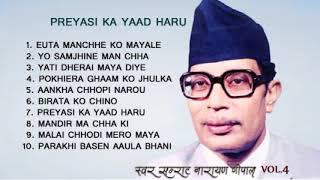 Swar Samrat Narayan Gopal (king of the voice) Vol. 4 - Preyasi Ka Yaad Haru