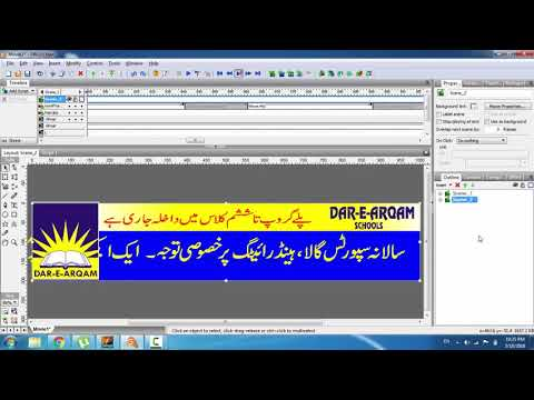 SWISH MAX 4 Cable TV Scrolling Complete Course Class 7 In Hindi/Urdu