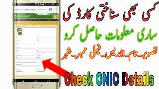 How to Check NADRA CNIC full detail with Photo 2019 | Music Jinni
