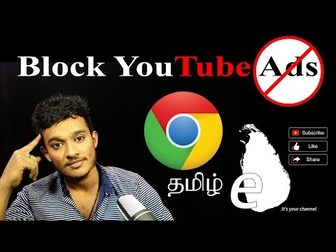 How To Block YouTube Ads On Google Chrome Tamil Version 2017