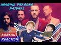 🔥KOREAN GUYS REACT to IMAGINE DRAGONS - NATURAL  IN ENGLISH!!!!!!!
