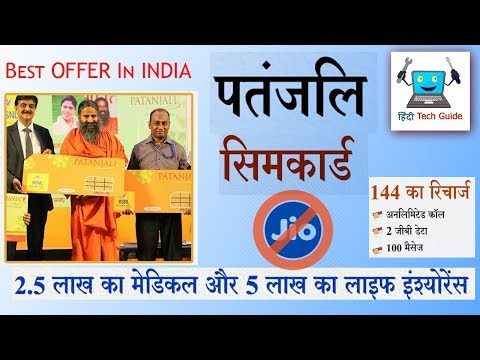 patanjali bsnl sim card | Patanjali SIM with 5 lakh insurance | patanjali sim card Offer