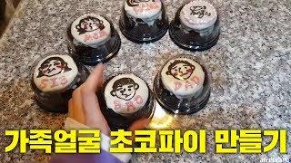 양팡 생방송 풀버전 #2 [ 19/02/14 ] [가족들 선물할 초콜릿 직접 만들기]