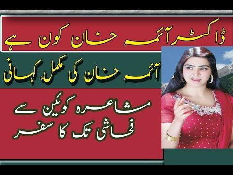 Xxx Mp4 Aima Khan Biography Aima Khan History Aima Khan Life Story Urdu Biography 3gp Sex