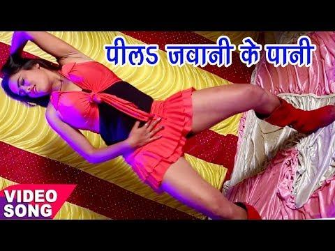 Xxx Mp4 NEW TOP BHOJPURI DANCE VIDEO जवानी के पानी Bhojpuri Hit Songs 2017 3gp Sex