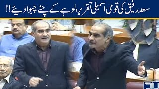 Khawaja Saad Rafique Blasts PTI in National Assembly