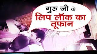 School में गुरु जी का Lip Lock Kiss कांड , वायरल Video से आया तूफान      NTTV BHARAT
