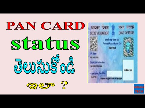 How to know your PAN CARD status in telugu