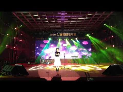 20200116 仁寶旺年會 part-1 Gail -3