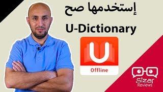 مترجم فوري لبرنامج واتساب والماسنجر - U Dictionary