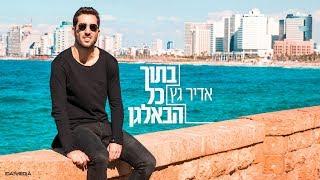 אדיר גץ - בתוך כל הבלאגן (קליפ רשמי) Adir Getz