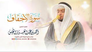 تلاوات الشيخ احمد النفيس