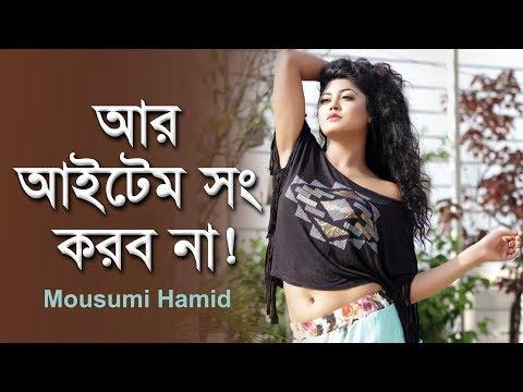 Xxx Mp4 আমি লম্বা দেখে অনেক নায়কই আমার সঙ্গে অভিনয় করতে চায় না Mousumi Hamid Interview Newsg24 3gp Sex