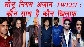Sonu Nigam Azaan Tweet Controversy: Who are supporting and who are against | FilmiBeat