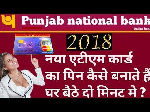 पंजाब नेशनल बैंक का  नया  एटीएम कार्ड पिन कैसे कैसे बनाते हैं नया 2018 / pnb bank Debit card PIN New