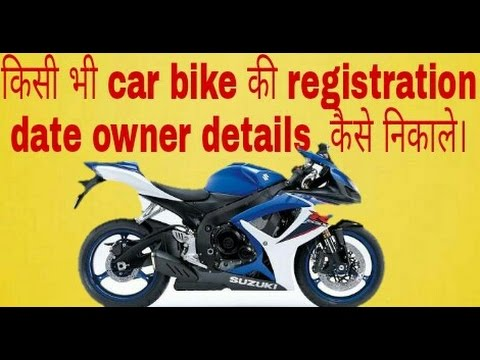 How to know any bike owner name and bike registration date..