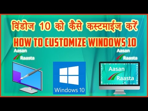 How To Customize Windows 10 Complete Guide. Windows 10 Ko Kaise Customize Kare