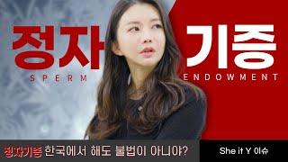 한국에서도 정자 기증을 받을 수 있을까?