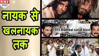 Sanjay Dutt Biography : नायक से खलनायक तक का सफर