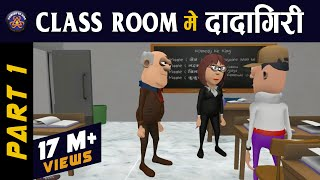 KOMEDY KE KING :- CLASS ROOM ME DADAGIRI | TEACHER VS STUDENT (KOMEDY KE KING NEW VIDEO)