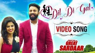 Dil Di Gal | Feroz Khan | Jaggi Singh | Great Sardaar | Latest Punjabi Songs 2017 | 30th June