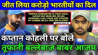Virat Kohli vs Babar Azam : Babar Azam Statment on Comparison With Virat Kohli   Cricket Express  