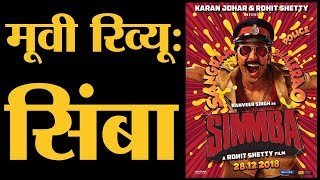Simmba Film Review | Ranveer Singh | Sara Ali Khan | Ajay Devgan | Rohit Shetty |