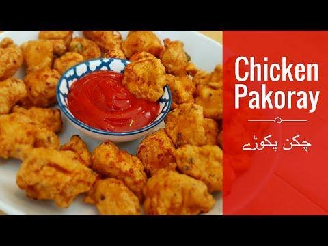 Crispy Chicken Pakoray   چکن پکوڑے - Cook with Huda
